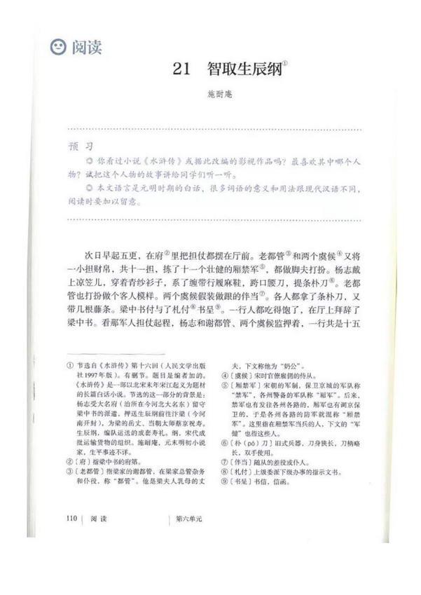 21 智取生辰纲(第114页)