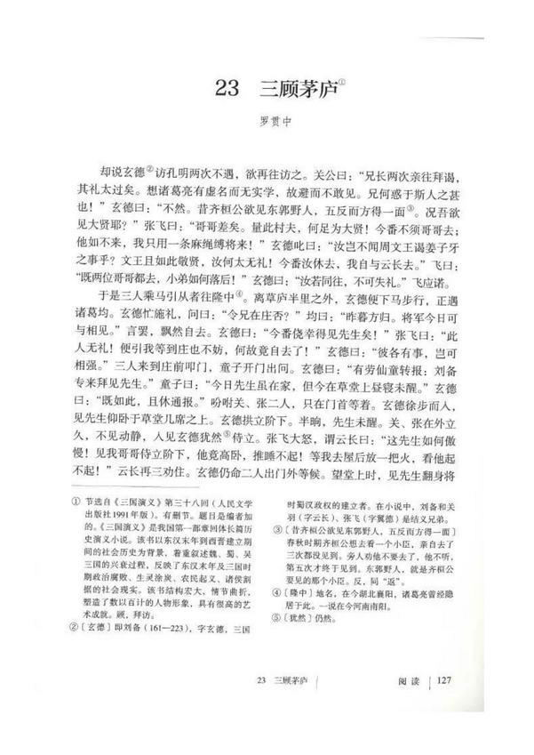 23* 三顾茅庐(第131页)
