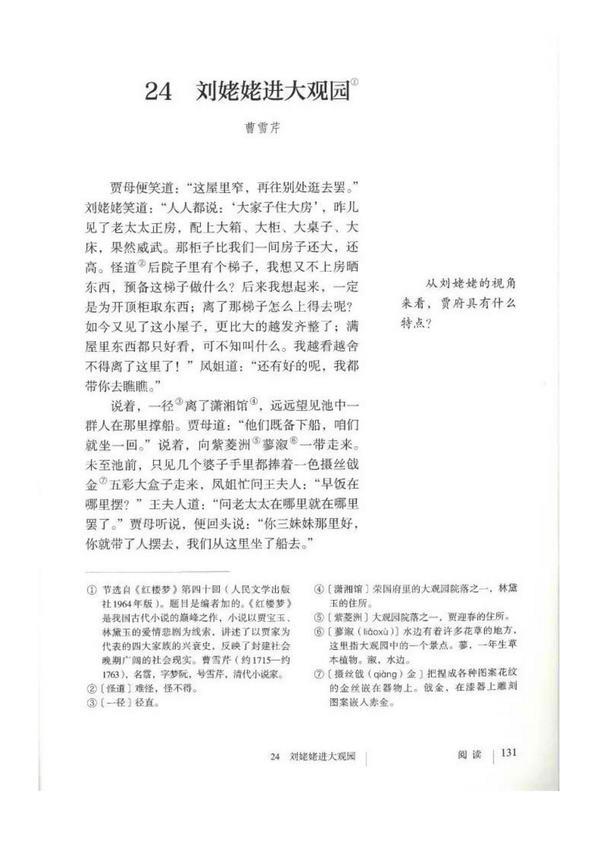 24* 刘姥姥进大观园(第135页)