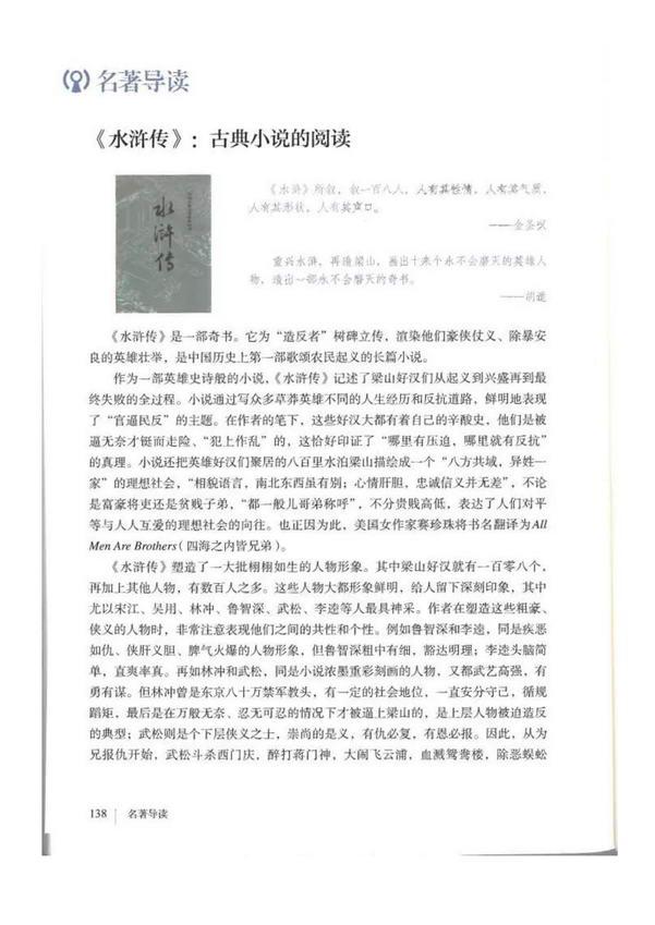 名著导读(二) 《水浒传》:古典小说的阅读(第142页)