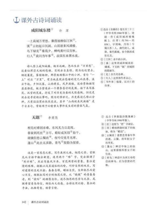课外古诗词诵读(二)(第146页)