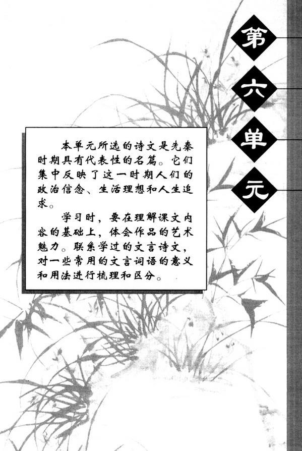 第六单元(第184页)