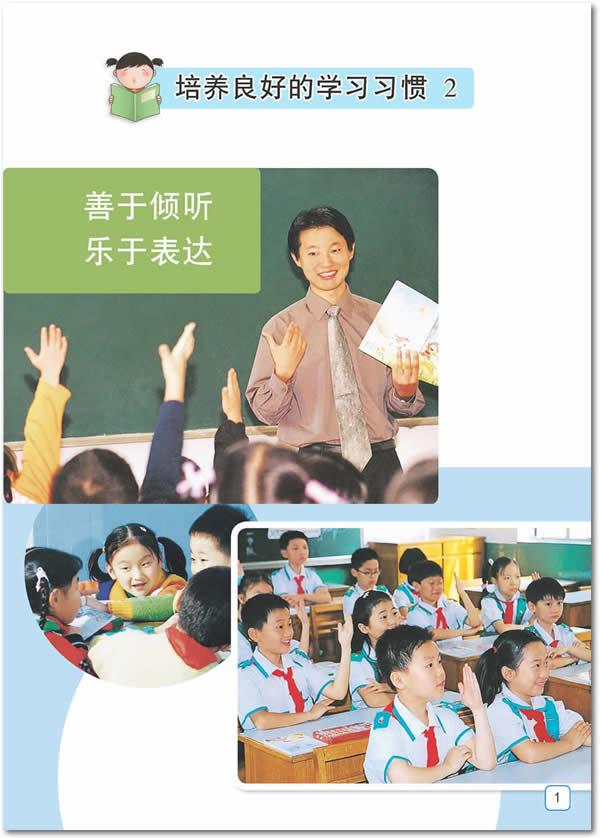 培养良好的习惯2(第4页)