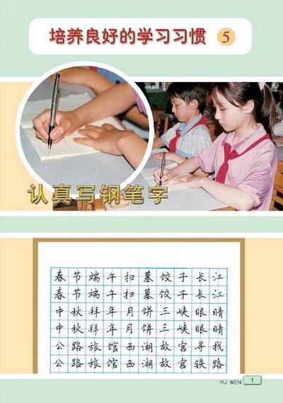 培养良好的学习习惯(5)(第1页)