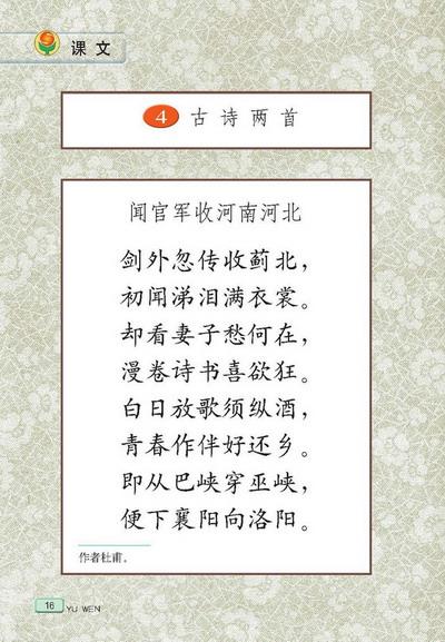 4、古诗两首(第16页)