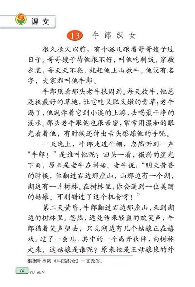 13、牛郎织女(第74页)